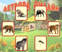 Игра голоса животных