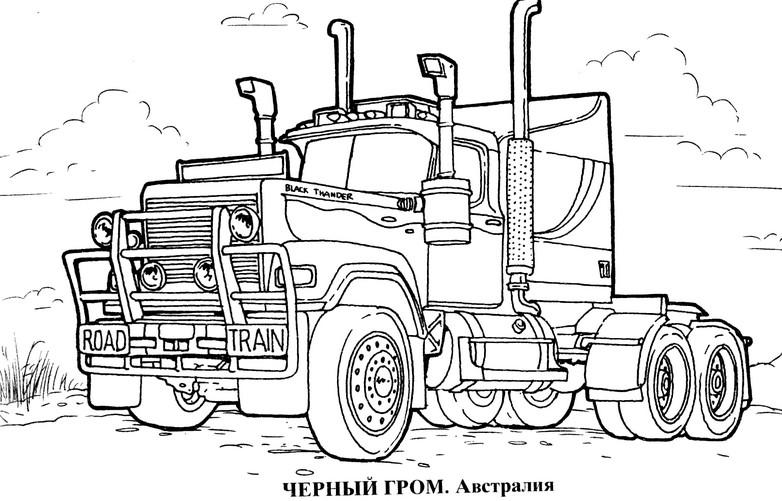 http://detvoraonline.ru/_mod_files/ce_images/raskraski/chernyj_grom.jpg