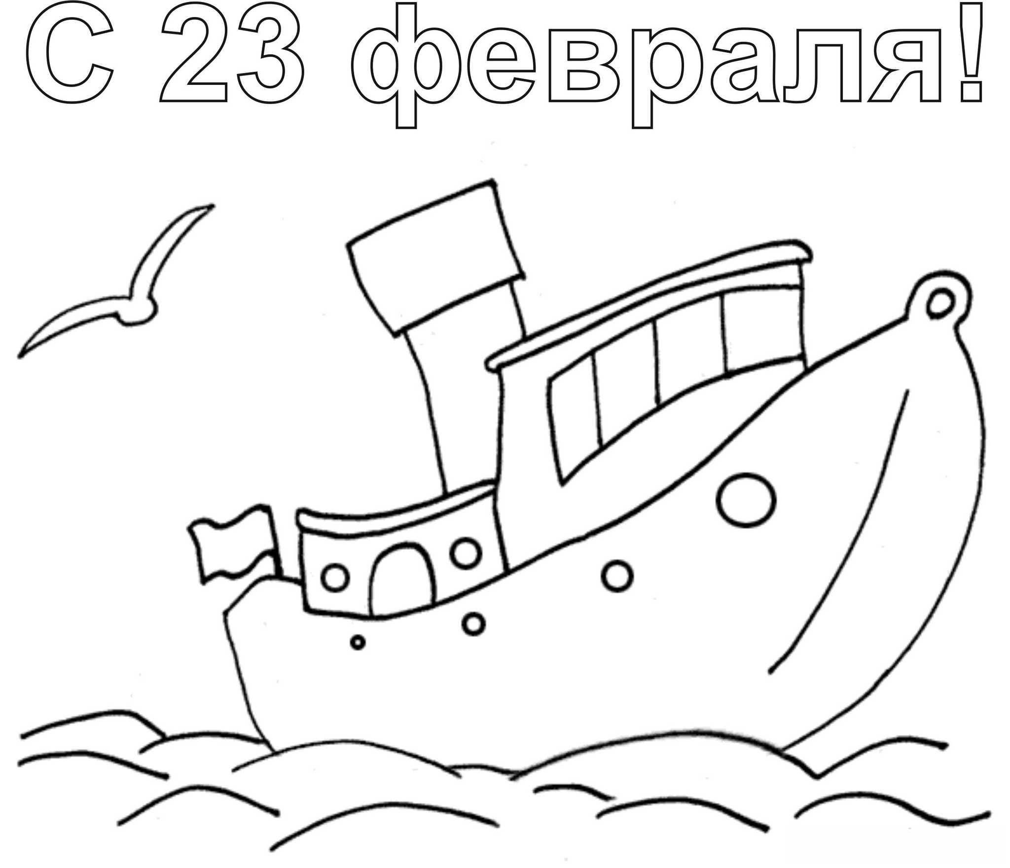 Картинки на 23 февраля раскраска для детей