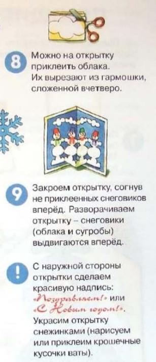 Поделка новогодняя ёлочка из бумаги