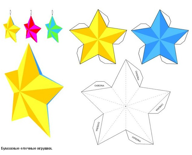 Как сделать игрушки новогодние из бумаги своими
